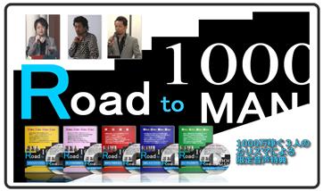 road1000