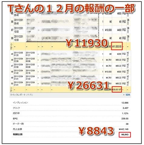 2011-12-08_141834