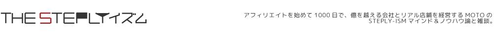 STEPLY ISM-松山太樹(MOTO)公式サイト