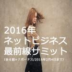 2016年ネットビジネス最前線サミット動画(全6話)無料公開!