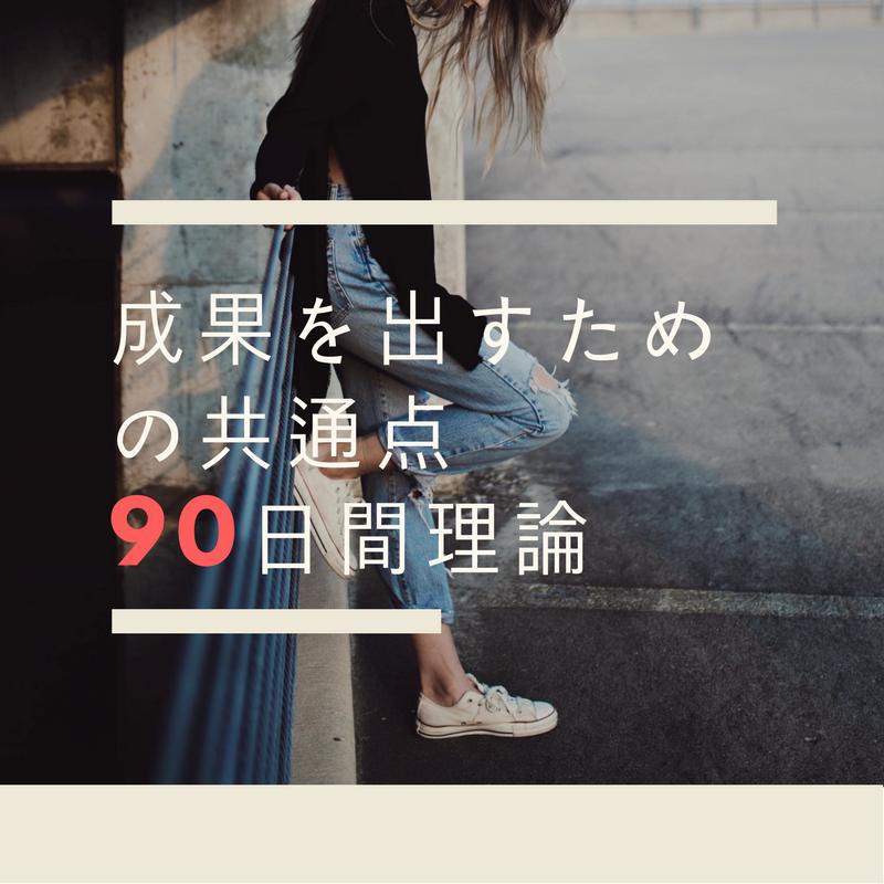 seikawodasutameno90
