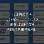 softbankvision