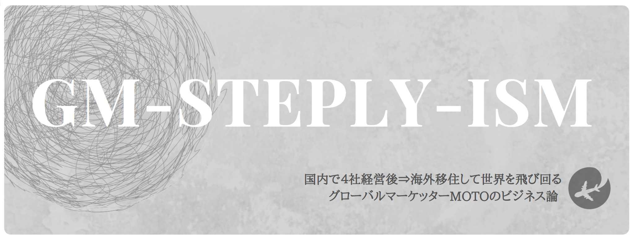 GM-STEPLY-ISM(グローバルマーケッターMOTOのビジネス論)