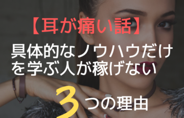 nouhaukasegenairiyuu3