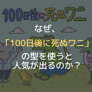 100nichigowani