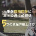 5sisanntumiage