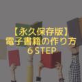 ebookmakes1